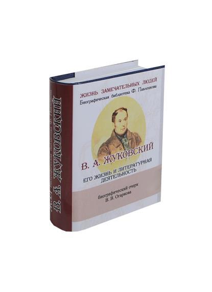 В.А. Жуковский. Его жизнь и литературная деятельность. Биографический очерк (миниатюрное издание)