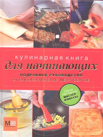 Васильева М. (ред.) Кулинарная книга для начинающих. Подробное руководство от высококлассных шеф-поваров
