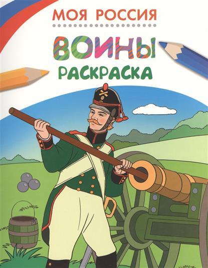 Киктев С. (ред.) Моя Россия. Воины. Раскраска