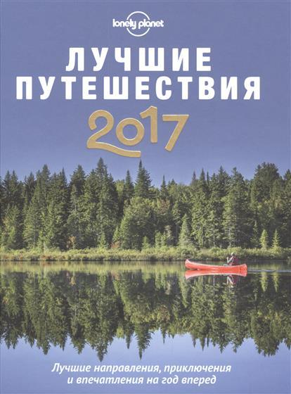 Лучшие путешествия 2017