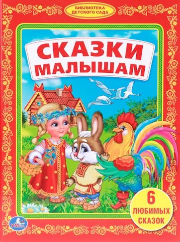 Хомякова К. (ред.) Сказки малышам. 6 любимых сказок