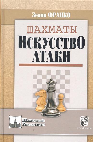 Франко З. Шахматы Искусство атаки