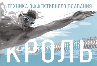 Латушкин Р. Техника эффективного плавания. Кроль