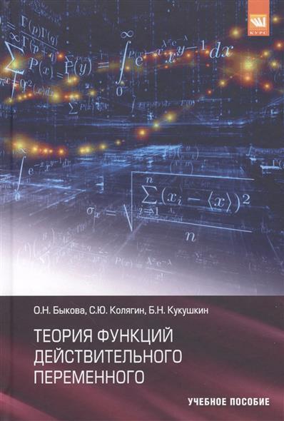 Быкова О.: Теория функций действительного переменного. Учебное пособие