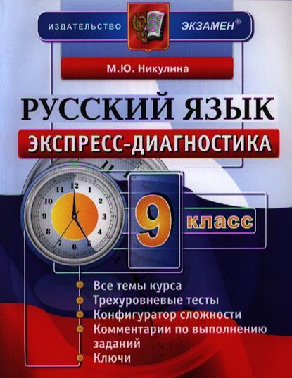 Никулина М. Русский язык. 9 класс. Экспресс-диагностика apart юбка apart 69960 изумрудный