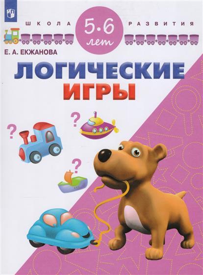Екжанова Е. Логические игры. 5-6 лет логические игрушки