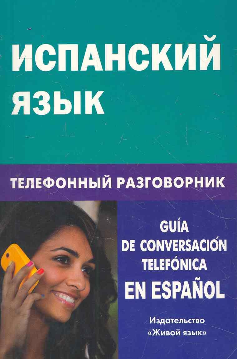 Романова Ю. Испанский язык Телефонный разговорник