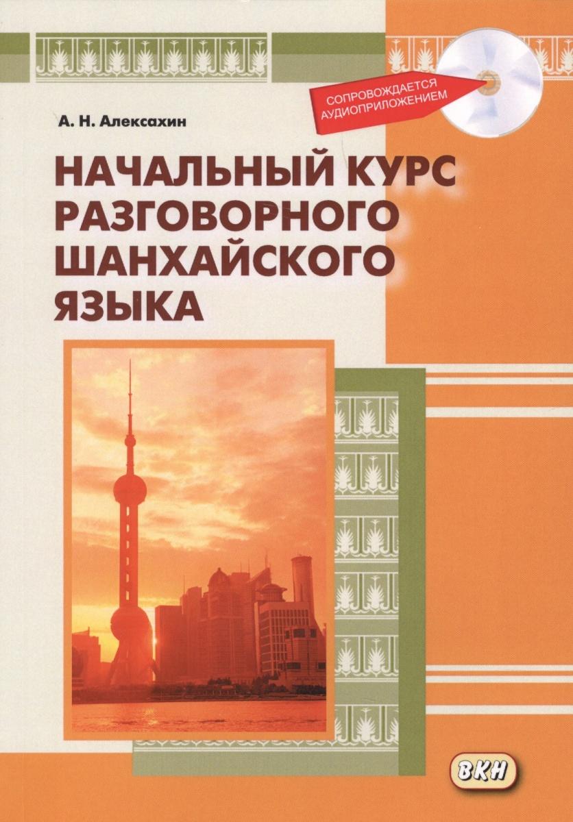 Алексахин А. Начальный курс разговорного шанхайского языка (+CD)