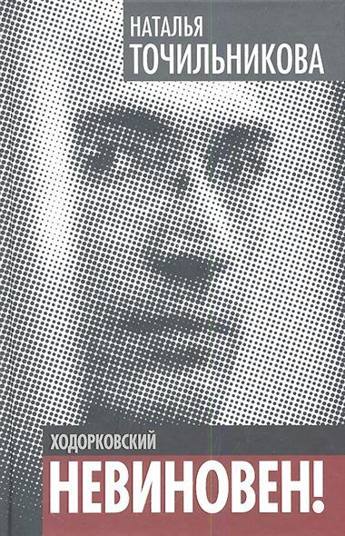 Точильникова Н. Ходорковский. Не виновен! тонкий клиент dell wyse 5060 210 akew 1 210 akew 1