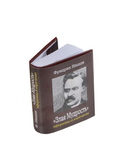Ницше Ф. Злая мудрость. Афоризмы и изречения (миниатюрное издание) ISBN: 9785904302023 мудрость 1000 летий христианские изречения притчи афоризмы cdmp3