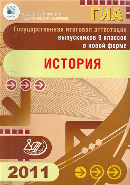ГИА История 9 кл 2011
