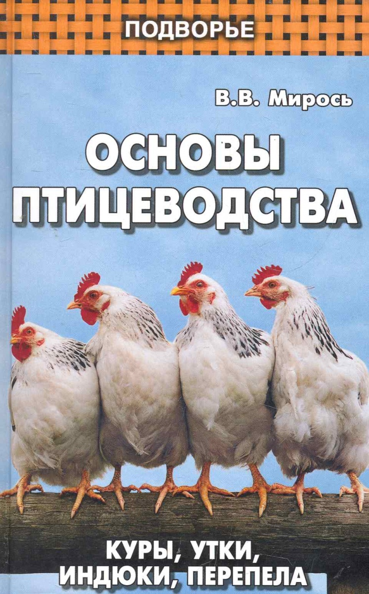 Мирось В. Основы птицеводства куры утки индюки перепела ISBN: 9785222274668 основы экономически наилучшей автоматизации технологий птицеводства