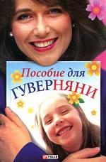 Белочкина Ю., Згурская М. Пособие для гуверняни елизаров м ю библиотекарь