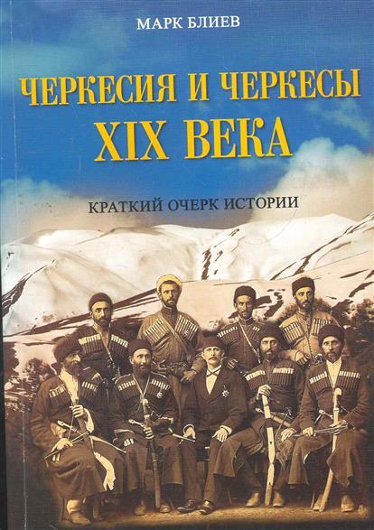 Черкесия и черкесы XIX века. Краткий очерк истории