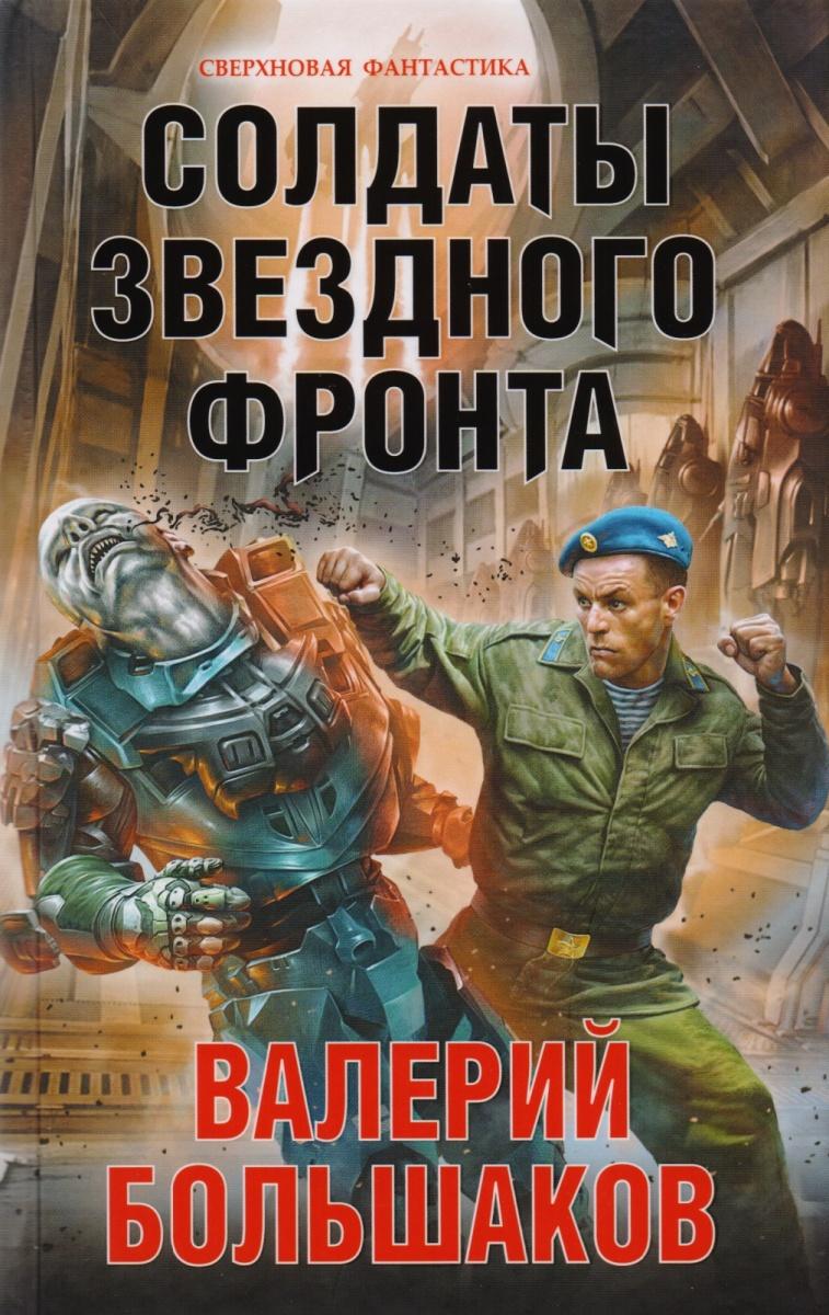 Большаков В. Солдаты звездного фронта