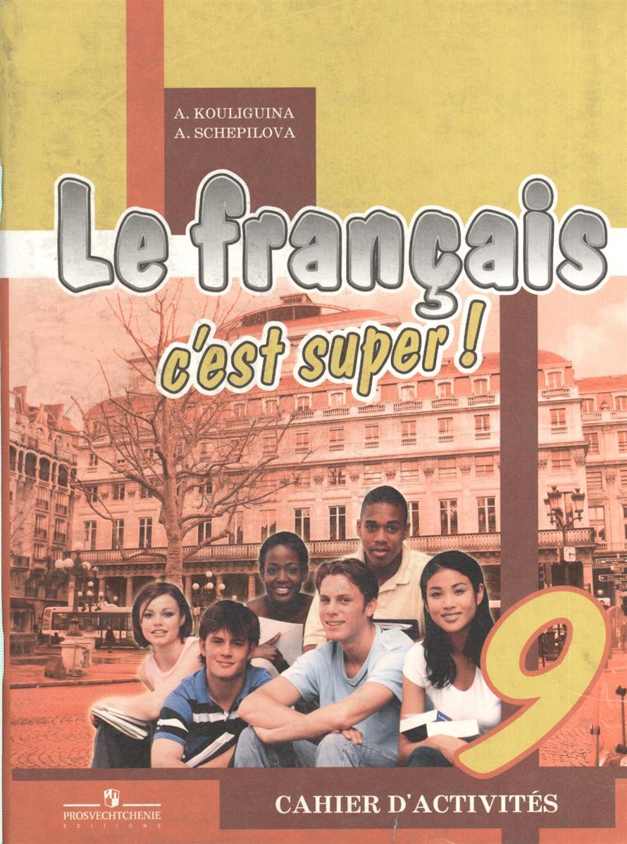 Французский язык. Рабочая тетрадь. 9 класс. Пособие для учащихся общеобразовательных учреждений
