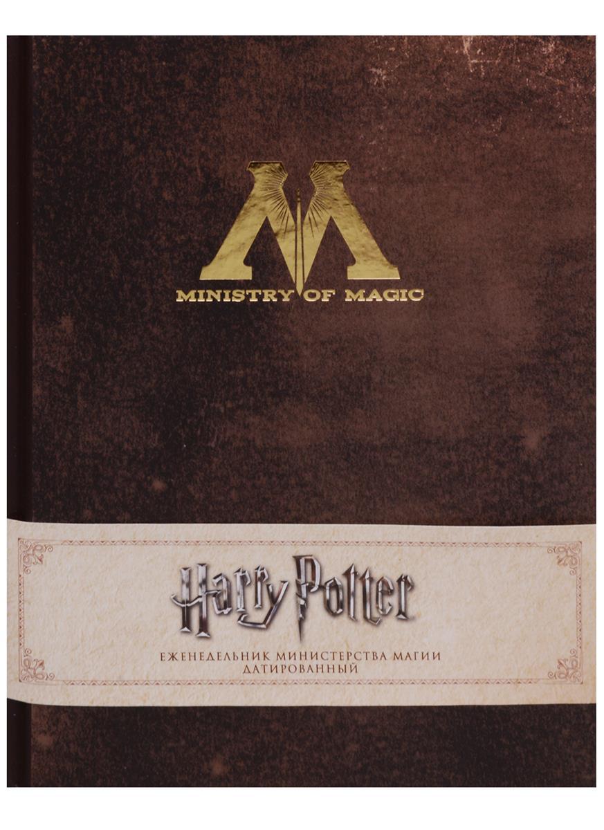 Гарри Поттер Еженедельник Министерства Магии (датированный)