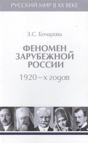 Феномен зарубежной России 1920-х годов. Том 2