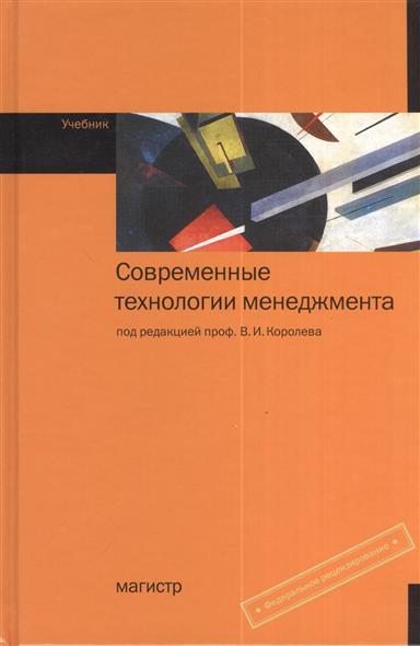 Королев В. (ред.) Современные технологии менеджмента. Учебник