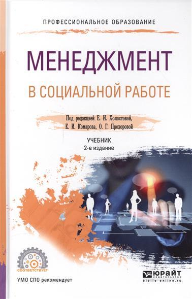 Холостова Е.: Менеджмент в социальной работе. Учебник для СПО (2 изд.)