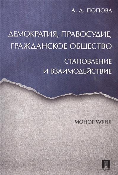 Попова А. Демократия, правосудие, гражданское общество. Становление и взаимодействие ISBN: 9785392215690