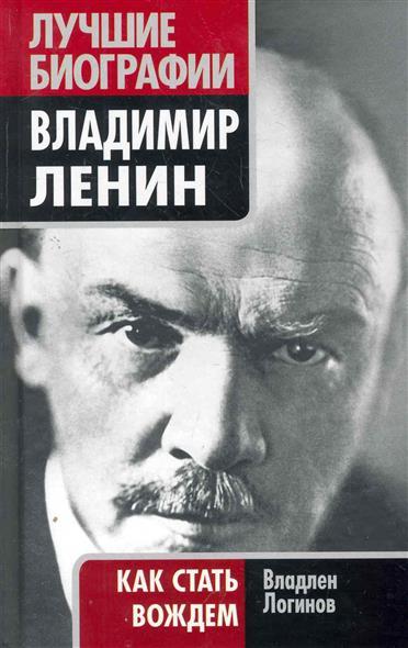 Владимир Ленин Как стать вождем