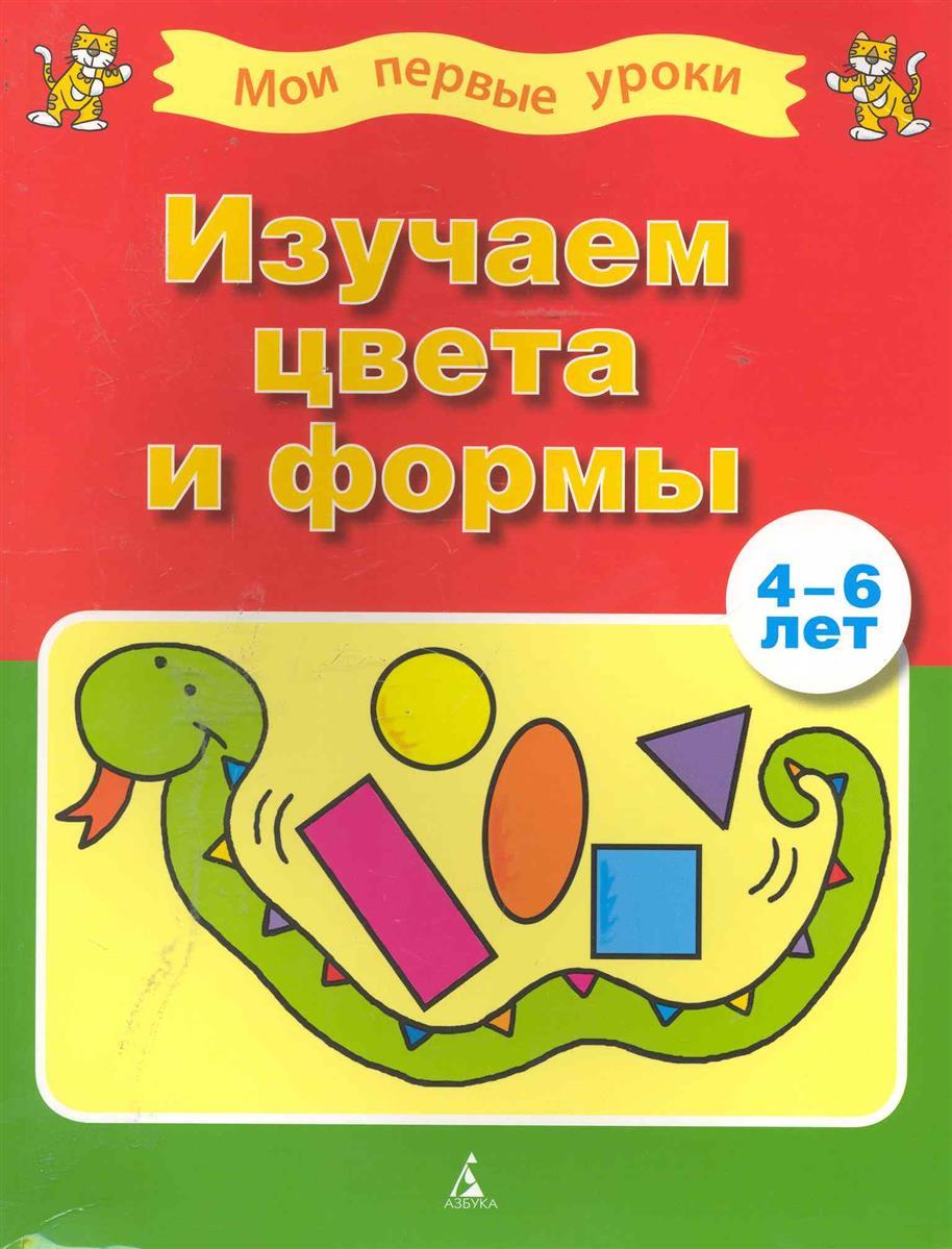 Изучаем цвета и формы