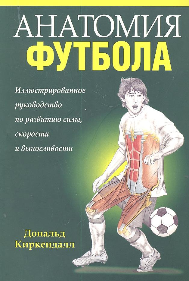 Киркендалл Д. Анатомия футбола салфетки бумажные duni 125 шт 2 слойные 40 х 40 см цвет красный 180415