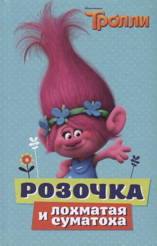 Льюмен Д. Розочка и лохматая суматоха рубина д рубина 17 рассказов