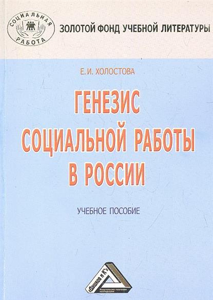 Генезис социальной работы в России: Учебное пособие. 3-е издание