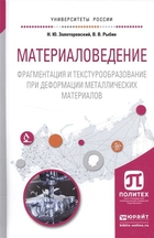 Материаловедение. Фрагментация и текстурообразование при деформации металических материалов. Учебное пособие
