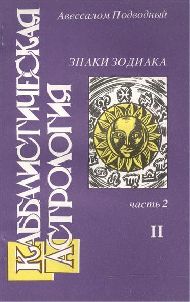 Каббалистическая астрология. Часть 2. Знаки Зодиака, II