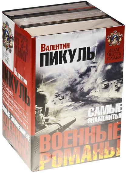 Самые знаменитые военные романы (комплект из 3 книг)