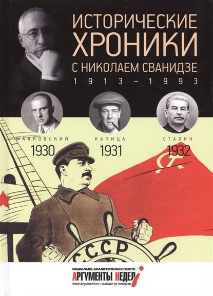 Исторические хроники с Николаем Сванидзе. Выпуск 7. 1930, 1931, 1932