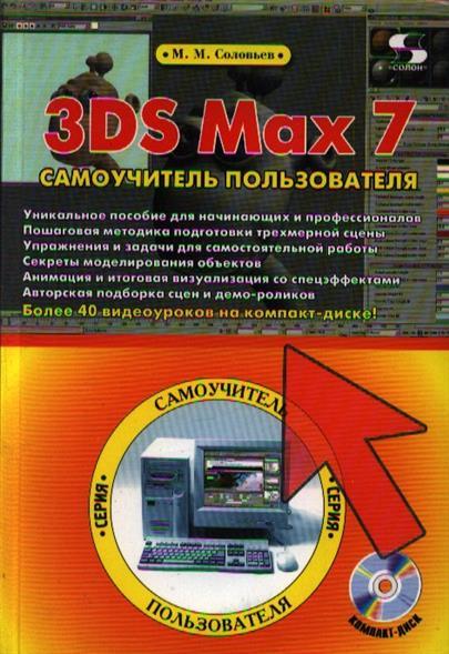 3ds max 7 Самоучитель пользователя