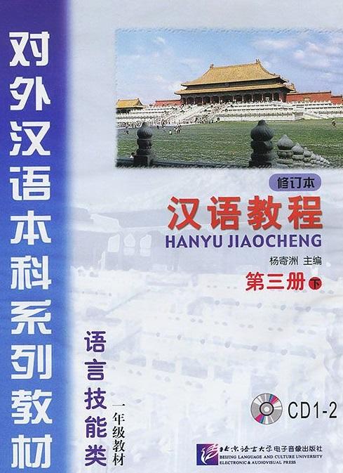 Yang Jizhou Chinese Course (Rus) 3B - CD(2)/ Курс китайского языка - CD(2) к Книге 3 Части 2 (аудиокурс)