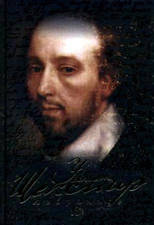 Шекспир У. Шекспир Избранное избранное кожа