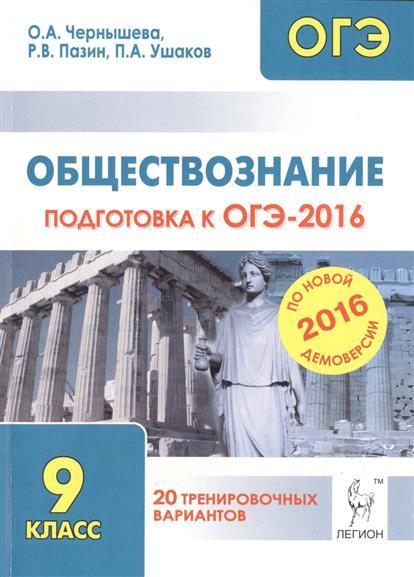 Обществознание. 9 класс. Подготовка к ОГЭ-2016