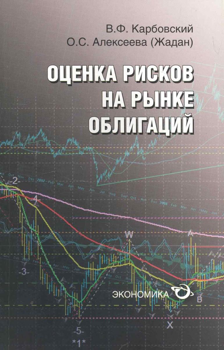 Карбовский В., Алексеева О. Оценка рисков на рынке облигаций минаев в фаддеев а оценка геоэкологических рисков