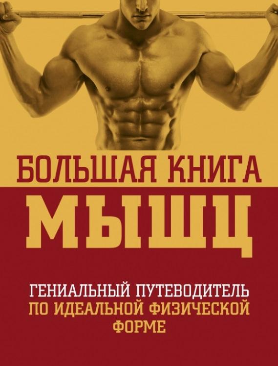 Большая книга мышц. Гениальный путеводитель по идеальной физической форме. 2-е издание, исправленное и дополненое