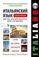 Итальянский язык. Самоучитель для тех, кто действительно хочет его выучить (+CD)