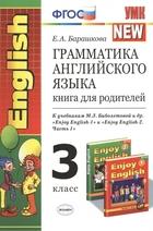 Грамматика английского языка. 3 класс. Книга для родителей. К учебнику М.З. Биболетовой и др.