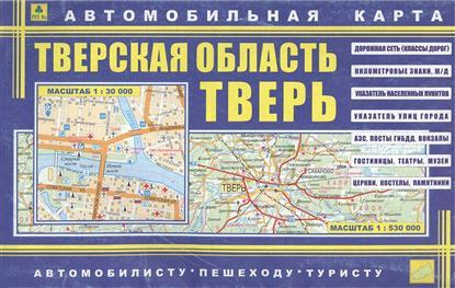 Автомобильная карта Тверь Тверская обл.