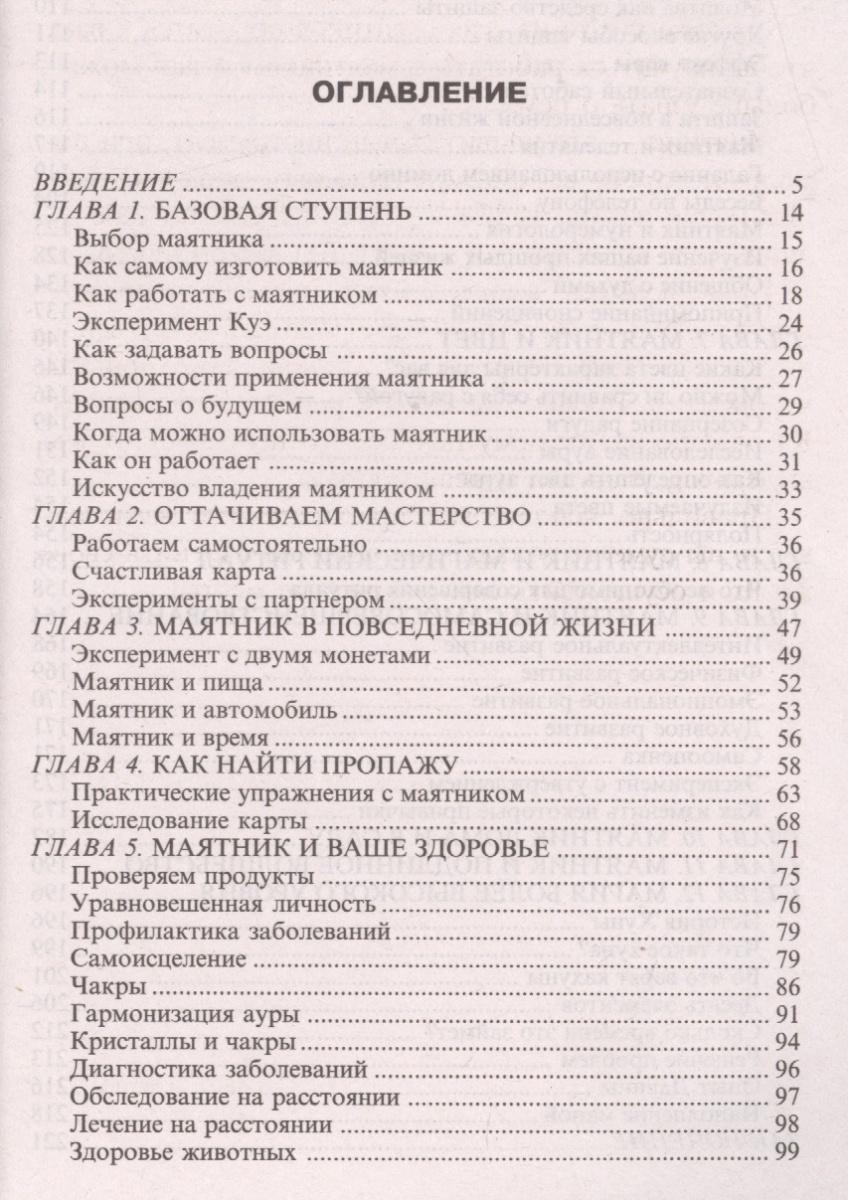 Вебстер Р. Маятник для начинающих oldos для девочки аврора зелено сиреневая 104 122 р р