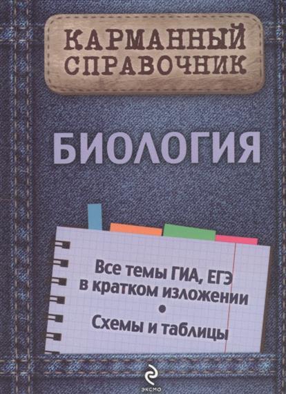Садовниченко Ю. Биология садовниченко ю егэ биология пошаговая подготовка