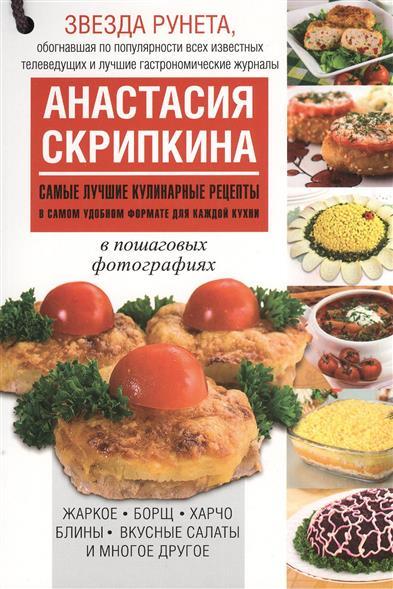 Лучшие рецепты пошаговыми фото