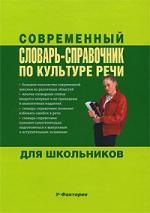 Современный словарь-справ. по культуре речи для школьн.