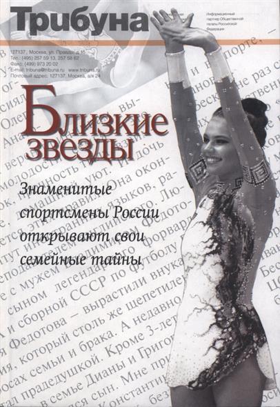 Близкие звезды Знаменитые спортсмены России открывают свои семейные тайны Кн. 1
