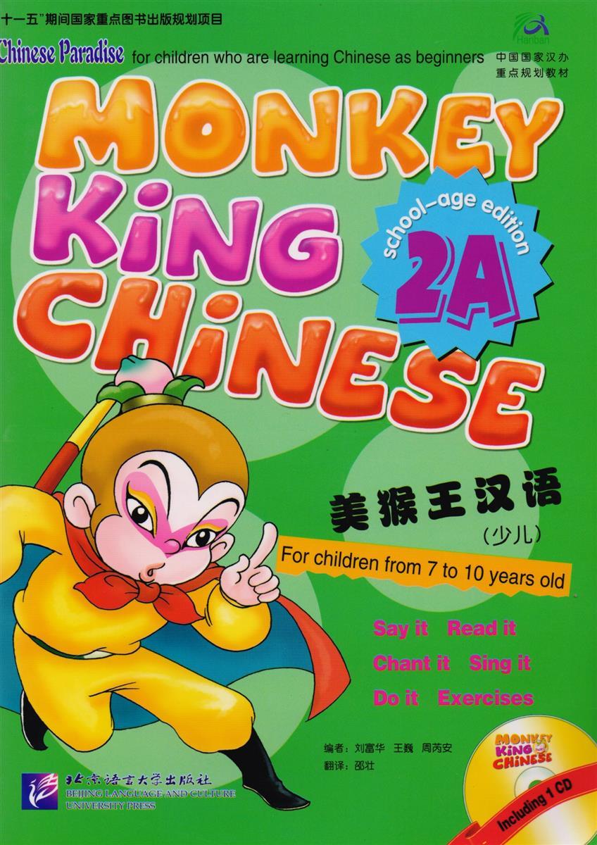 Liu Fuhua, Wang Wei, Zhou Ruia Monkey King Chinese 2A / Учим китайский с королем обезьян. Часть 2A (+CD) (книга на китайском и английском языках) yamin ma easy steps to chinese 1 wb легкие шаги к китайскому часть 1 рабочая тетрадь на китайском и английском языках
