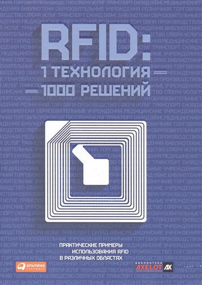 RFID: 1технология - 1000 решений. Практические примеры использования RFID в различных областях